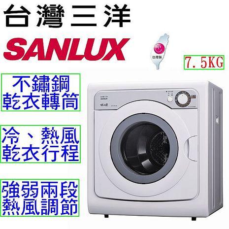 台灣三洋Sanlux 媽媽樂7.5公斤乾衣機 SD-80U/SD-80U8