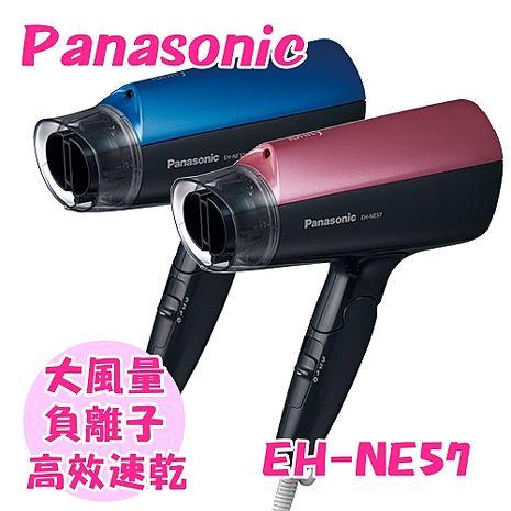 Panasonic國際牌 負離子吹風機 EH-NE57-A/EH-NE57-P藍