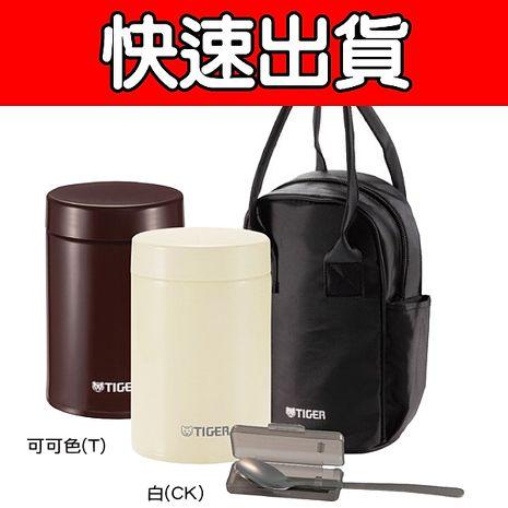 【TIGER虎牌】750cc不鏽鋼真空食物罐 (MCJ-A075)可可色
