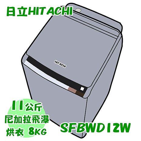 HITACHI 日立 日本原裝 11kg尼加拉飛躍動式洗脫烘 SFBWD12W