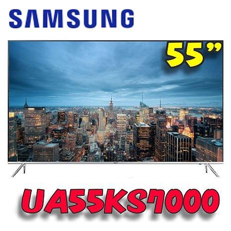 ★加碼贈好禮★ Samsung 三星 55吋4K UHD LED超薄量子液晶電視 UA55KS7000WXZW/UA55KS7000