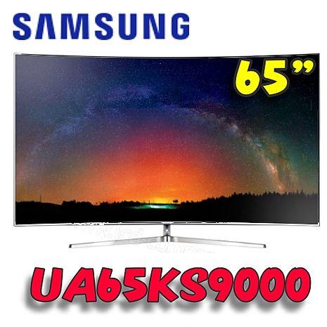 ★點我再折扣+加碼贈好禮★Samsung 三星 65吋4K UHD LED超薄曲面量子液晶電視 UA65KS9000WXZW/UA65KS9000