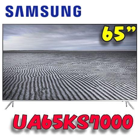 ★結帳再折★ Samsung 三星 65吋SUHD Smart 超薄量子液晶電視 UA65KS7000WXZW/UA65KS7000
