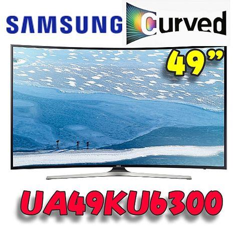 ★結帳再折★ Samsung 三星 49吋 UHD 4K 黃金曲面 Smart TV UA49KU6300WXZW/UA49KU6300