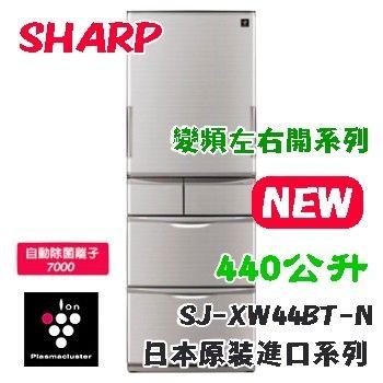 SHARP 夏普 日本原裝440L六門變頻冰箱 SJ-XW44BT-N