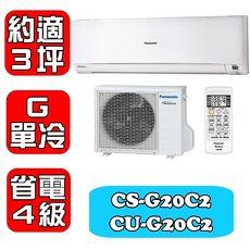 Panasonic國際牌 約3坪 單冷分離式冷氣~G系列~CS~G20C2CU~G20C2