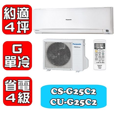 Panasonic國際牌 約4坪單冷分離式冷氣-G系列【CS-G25C2/CU-G25C2】