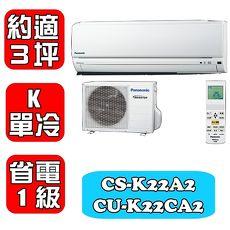 Panasonic國際牌 約3坪~變頻~單冷分離式冷氣~K系列~CS~K22A2CU~K2