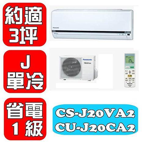Panasonic國際牌 約適3坪 變頻單冷分離式冷氣-J系列【CS-J20VA2/CU-J20CA2】