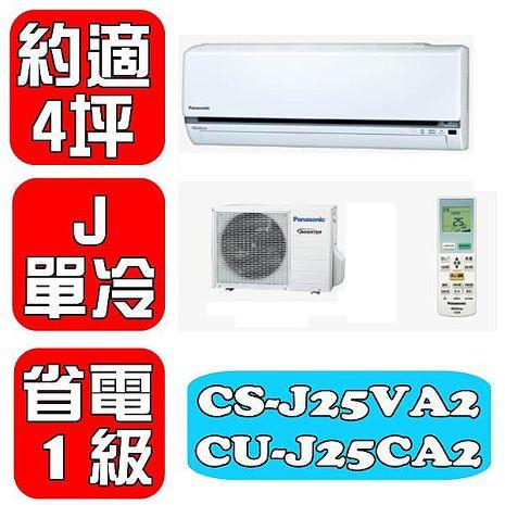 Panasonic國際牌 約適4坪 變頻單冷分離式冷氣-J系列【CS-J25VA2/CU-J25CA2】