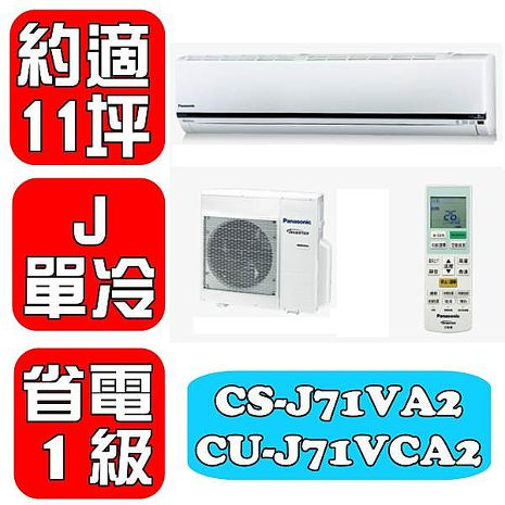 Panasonic國際牌 約適11坪 變頻單冷分離式冷氣-J系列【CS-J71VA2/CU-J71VCA2】
