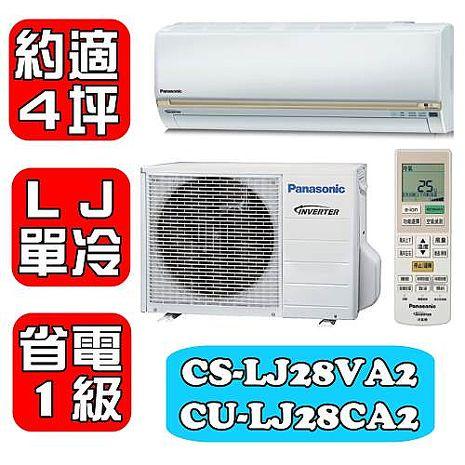 Panasonic國際牌 約適4坪 變頻單冷分離式冷氣-LJ系列【CS-LJ28VA2/CU-LJ28CA2】