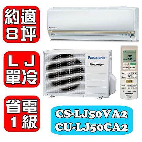 Panasonic國際牌 約適8坪 變頻單冷分離式冷氣-LJ系列【CS-LJ50VA2/CU-LJ50CA2】