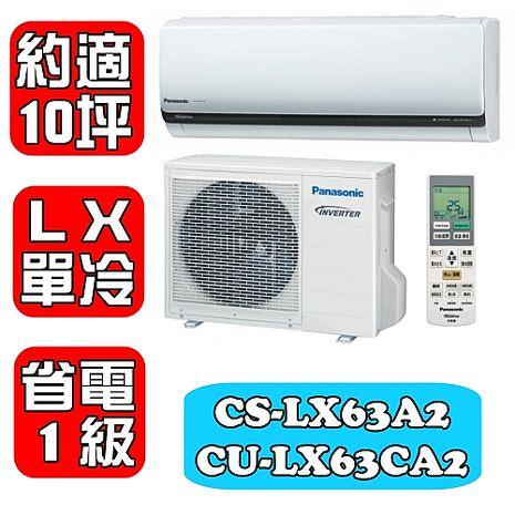 Panasonic國際牌 約適10坪 變頻單冷分離式冷氣-LX系列【CS-LX63A2/CU-LX63CA2】