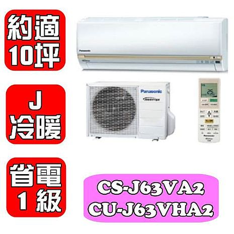 Panasonic國際牌 約適10坪 變頻冷暖分離式【CS-J63VA2/CU-J63VHA2】