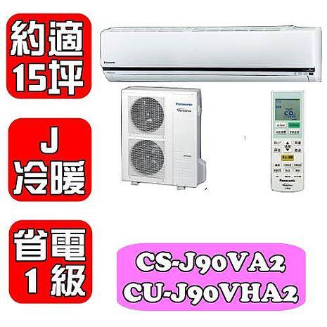Panasonic國際牌 約適15坪 變頻冷暖分離式【CS-J90VA2/CU-J90VHA2】