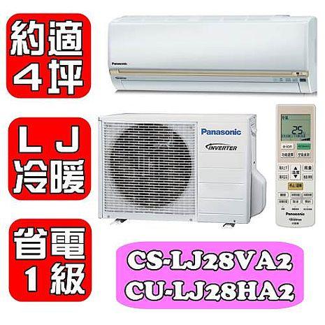 Panasonic國際牌 約適4坪 變頻冷暖分離式冷氣-LJ系列 【CS-LJ28VA2/CU-LJ28HA2】