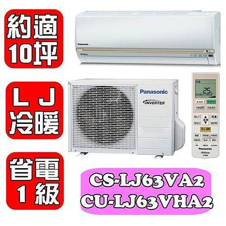 Panasonic國際牌 約適10坪 變頻冷暖分離式冷氣-LJ系列 【CS-LJ63VA2/CU-LJ63VHA2】