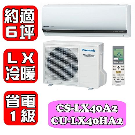 Panasonic國際牌 約適6坪 變頻冷暖分離式冷氣-LX系列 【CS-LX40A2/CU-LX40HA2】
