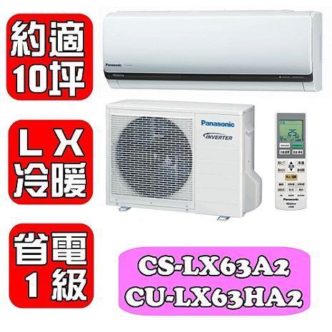 Panasonic國際牌 約適10坪 變頻冷暖分離式冷氣-LX系列 【CS-LX63A2/CU-LX63HA2】