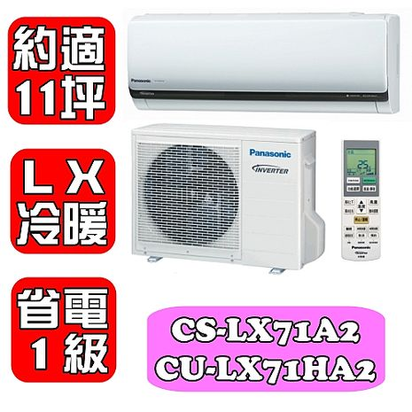 Panasonic國際牌 約適11坪 變頻冷暖分離式冷氣-LX系列 【CS-LX71A2/CU-LX71HA2】