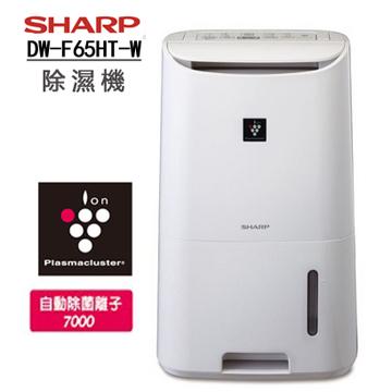 SHARP夏普6.5公升清淨除濕機 DW-F65HT-W