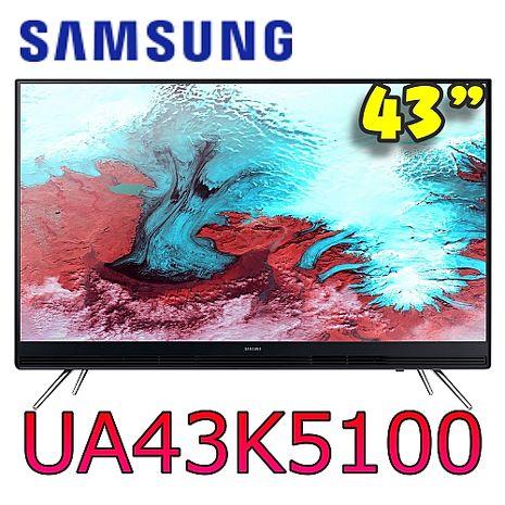 加碼贈好禮Samsung三星43吋FHD平面LED TV UA43K5100AWXZW/UA43K5100