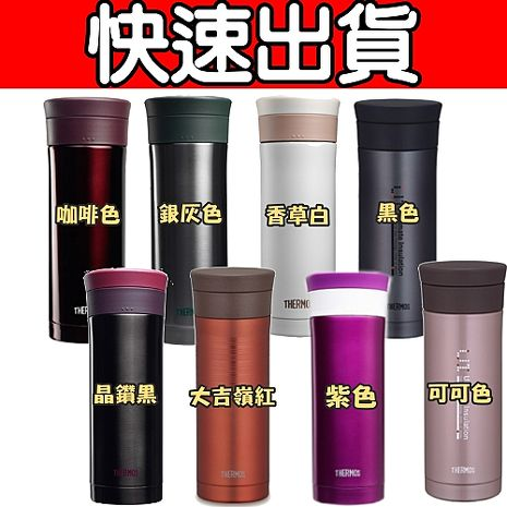 THERMOS膳魔師 480cc 不鏽鋼真空保溫杯 (JMK-500/JMK-501)紫色
