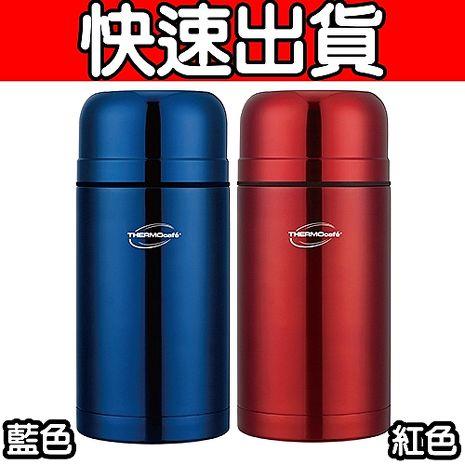 THERMOS膳魔師 1000ml不鏽鋼真空食物燜燒罐 (GF1000BL/GF1000RD)紅色