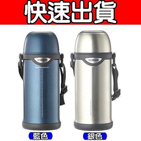 象印 SLiT不鏽鋼真空保溫瓶800cc (SJ-TE08)藍色