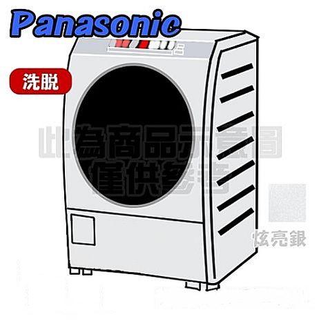 Panasonic 國際牌 14公斤變頻洗脫斜取式滾筒洗衣機 NA-V158DW-L