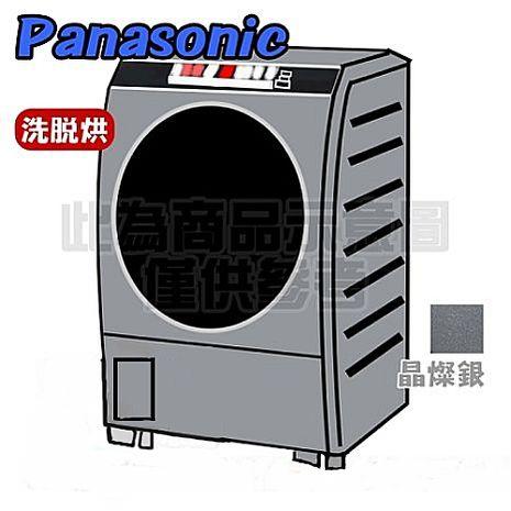 Panasonic 國際牌 13公斤變頻洗脫烘 斜取式滾筒洗衣機 NA-V130DDH-G