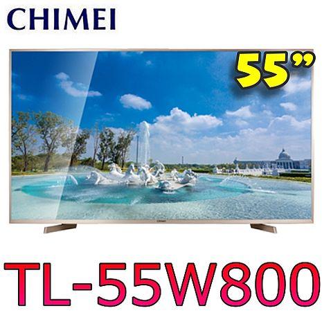 ★加碼贈好禮★CHIMEI 奇美 55吋 4K聯網液晶顯示器+視訊盒 TL-55W800