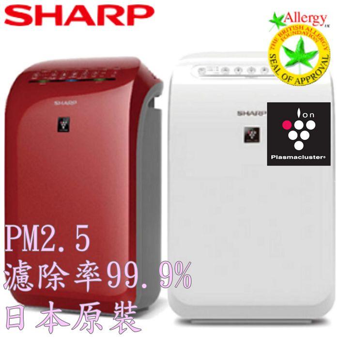 【SHARP 夏普】自動除菌離子空氣清淨機 FU-D50T-R/FU-D50T-W