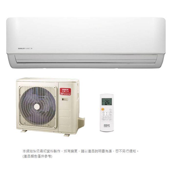 SANLUX台灣三洋6-8坪變頻冷暖分離式冷氣SAE-V50HF/SAC-V50HF(含標準安裝)