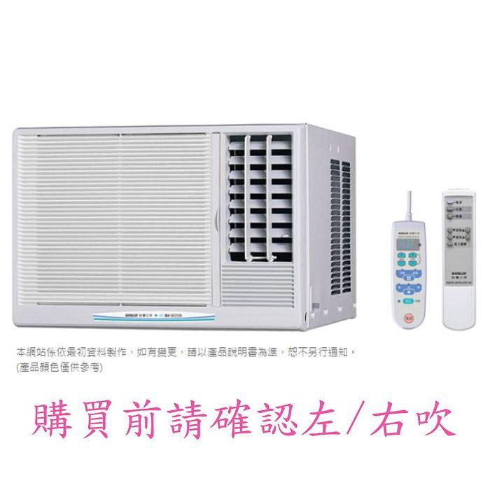SANLUX 台灣三洋 窗型冷氣左吹/右吹 SA-L221FE(左吹)/SA-R221FE(右吹)左吹
