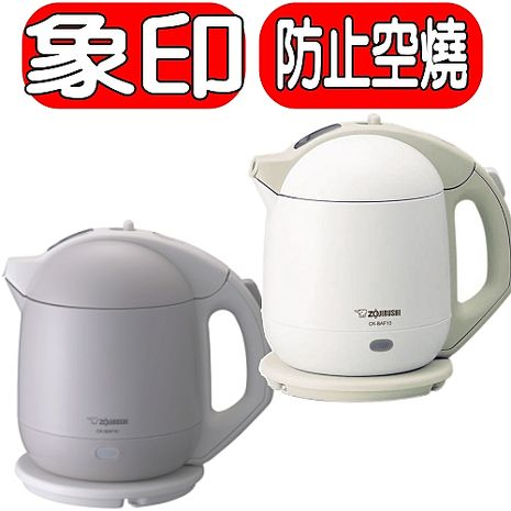 象印 1.0L 快煮電氣壺 CK-BAF10(灰色款)