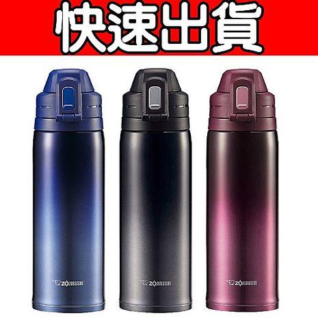 【象印】 820c.c SLiT 運動型不鏽鋼真空保冷瓶 (SD-ES08)