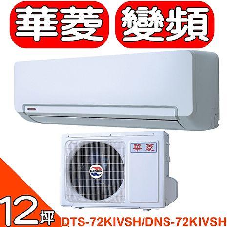 【華菱】12坪變頻冷暖一對一分離式冷氣(DTS-72KIVSH/DNS-72KIVSH)