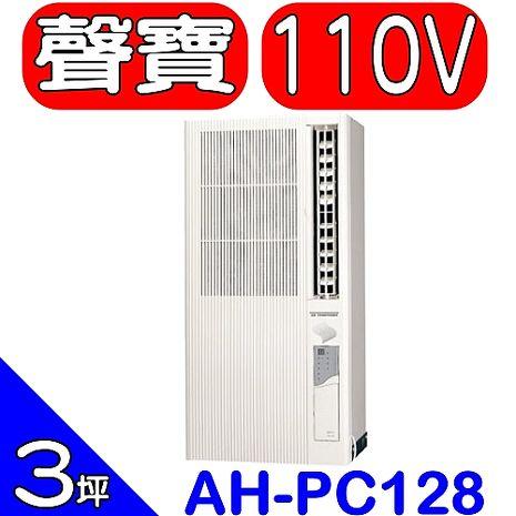【SAMPO 聲寶】定頻 110V 3坪直立式窗型冷氣 AT-PC122