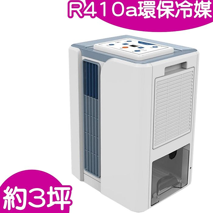 【元山】旗艦級移動式冷氣(YS-3012SAR)