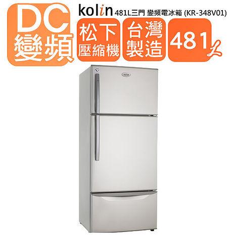 KOLIN 歌林 481L三門 變頻電冰箱 KR-348V01