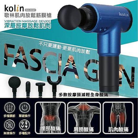 歌林無線肌肉放鬆筋膜槍按摩槍KMA-HCG01