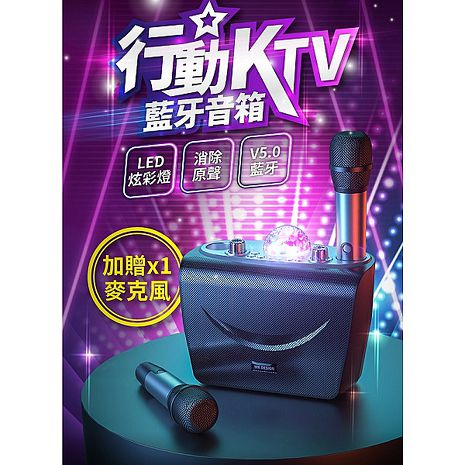 MOBIA全民K歌王音箱行動KTV藍芽音響D19