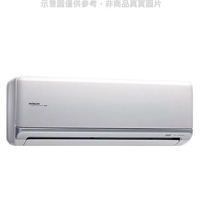 日立變頻分離式冷氣8-10坪RAS-63NJF/RAC-63NK
