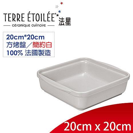 【TERRE ETOILEE法星】方型烤盤20cm*20cm(簡約白)(特賣)