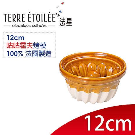 【TERRE ETOILEE法星】咕咕霍夫烤模12cm
