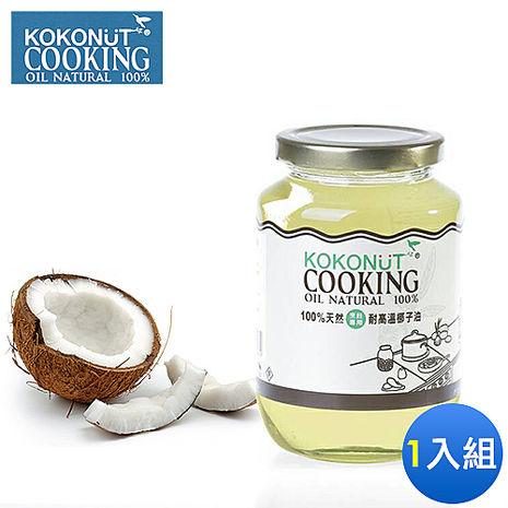 【KOKONUT】100%天然烹飪專用耐高溫椰子油(1入)(特賣)