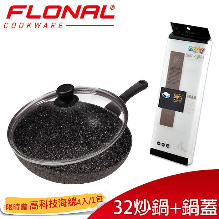 【義大利Flonal】石器系列不沾炒鍋32cm+耐熱玻璃鍋蓋+韓國高科技海綿 ★特賣