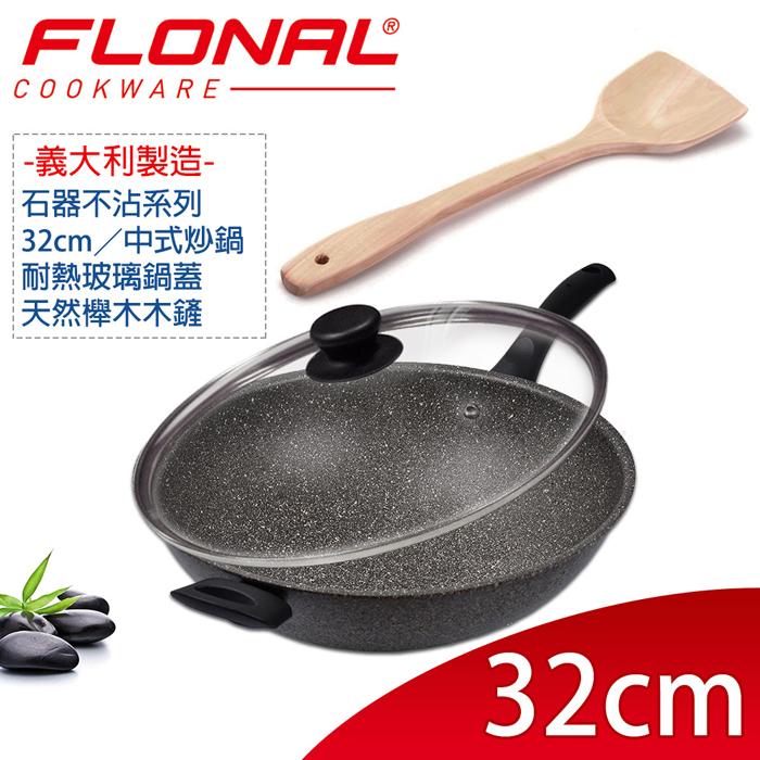 【義大利Flonal】石器系列不沾中式炒鍋3件組(32cm炒鍋+玻璃蓋+天然櫸木鏟)